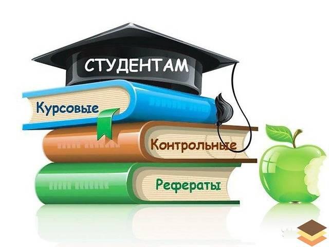 купить бу Помощь в выполнении дипломных работ, курсовых и других видов учебных работ  в Украине