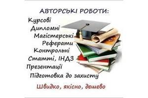 Поможем с выполнением студенческих работ - магистерские, дипломные.