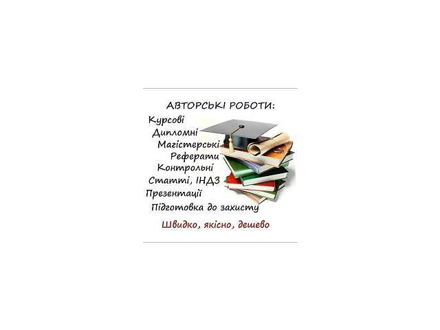 купить бу Поможем с выполнением студенческих работ - магистерские, дипломные.  в Украине