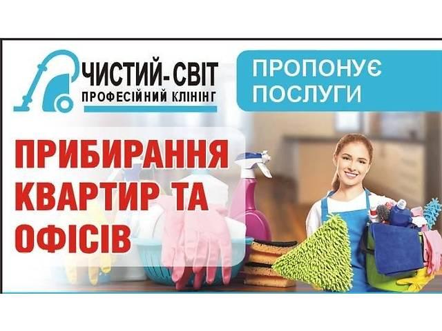 """купить бу Услуга """"Домработница на час"""". в Черкассах"""