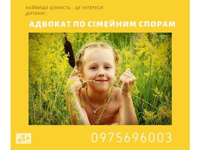 продам Услуги адвоката в области семейных отношений бу в Хмельницком