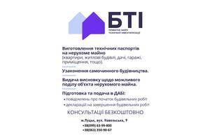Послуги БТІ, узаконення самочинного будівництва