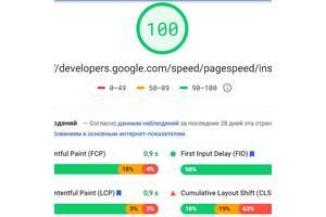 Повышение скорости загрузки сайтов, ускорение и оптимизация