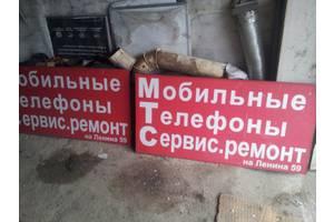 продам ГОТОВУЮ РЕКЛАМНУЯ ВЫВЕСКУ  ДЛЯ МАГАЗИНА -МАСТЕРСКОЙ