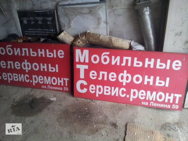 бу продам ГОТОВУЮ РЕКЛАМНУЯ ВЫВЕСКУ  ДЛЯ МАГАЗИНА -МАСТЕРСКОЙ в Каменском (Днепродзержинск)