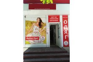 Продам готовий бізнес-Магазин одягу