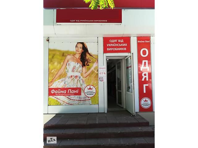 купить бу Продам готовый бизнес Магазин одежды в Херсоне