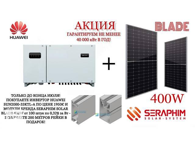 Продажа солнечных панелей и инверторов- объявление о продаже  в Киеве