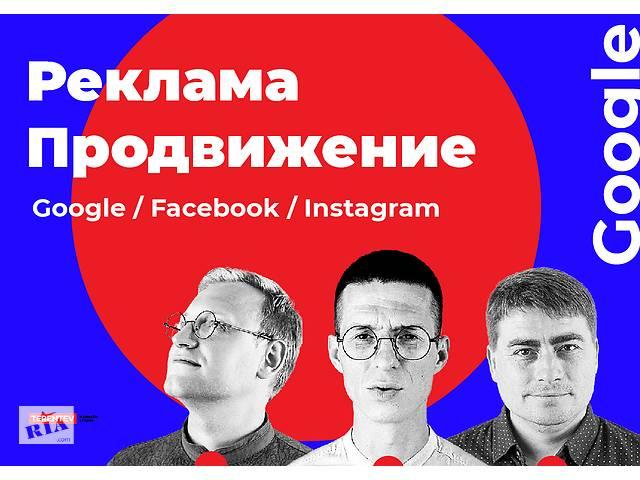 продам Просуванню.. Реклама. Google, Facebook, Instagram, Розсилка, Гугл бу  в Україні