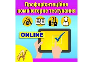 Профориентация для подростков онлайн