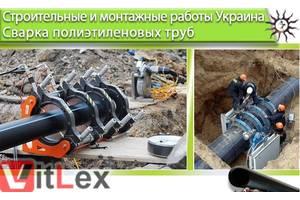 Проводим монтажные работы по укладке водопровода по Украине