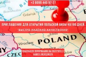 Приглашение для польской визы 180 дней
