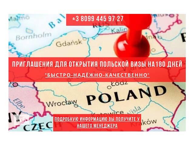 продам  Приглашение для польской визы 180 дней бу в Харькове