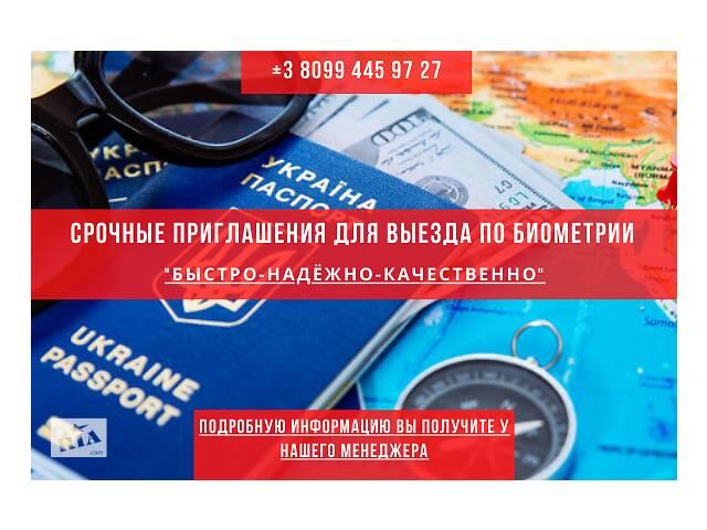 бу Приглашение для выезда по биометрии в Харькове