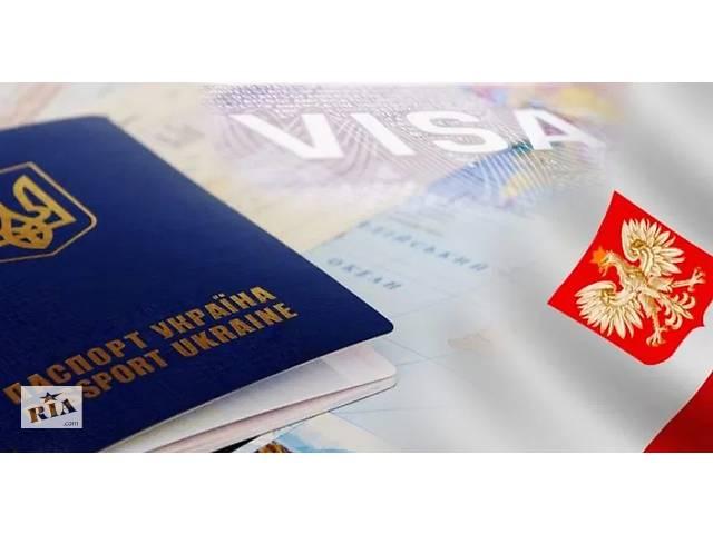 купить бу Приглашение для визы в Польшу  в Украине