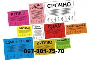 Расклейка объявлений, афиш, плакатов. Раздача флаеров, Промоутеры Киев
