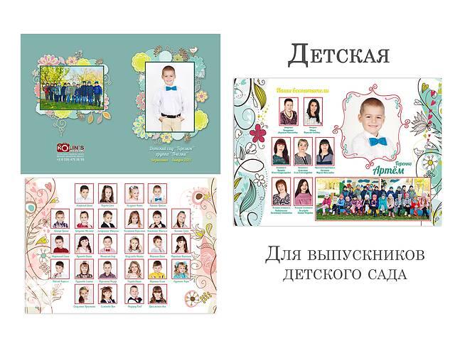 Розробка дизайну для випускних альбомів + ARфото.- объявление о продаже   в Україні