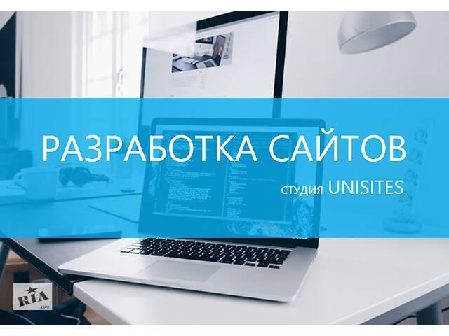 бу Разработка  сайтов для предпринимателей по ценам, на 50% ниже среднерыночных, за счет собственной СMS  в Украине