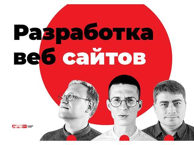продам Разработка веб сайтов. Создание интернет магазина. Веб дизайн. Лендинг. Каталог. Сайт. SEO. Дизайнер. бу  в Украине