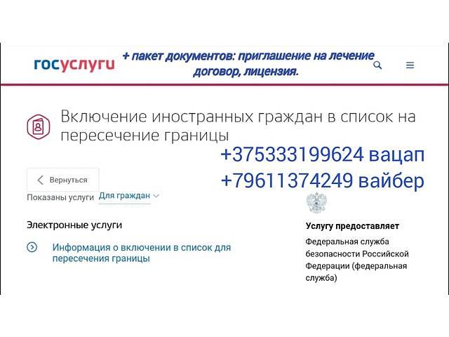 продам Разрешение на въезд , прилет в РФ бу в Киеве