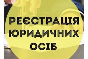 РЕГИСТРАЦИЯ ПРЕДПРИЯТИЙ в Хмельницкой обл.