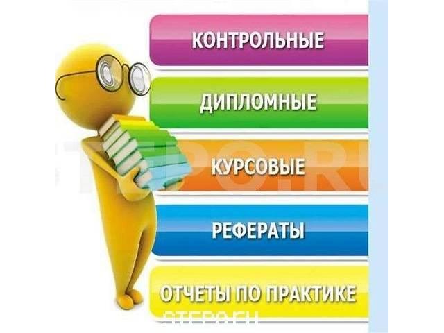 Рефераты, курсовые работы, отчеты и  дипломные работы и т. п.- объявление о продаже   в Украине