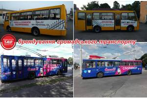 Реклама на тролейбусах, маршрутках, поклейка громадського транспорту Вінниця, Івано-Франківськ, Ужгород, Хмельницький