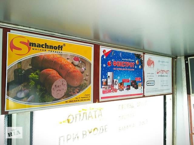 Реклама в маршрутках Алчевска, Луганска, Пассажир-Инфо реклама в транспорте- объявление о продаже   в Украине