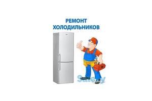 Ремонт холодильникiв та вiтрин