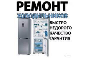Ремонт холодильників на дому у Чернівцях
