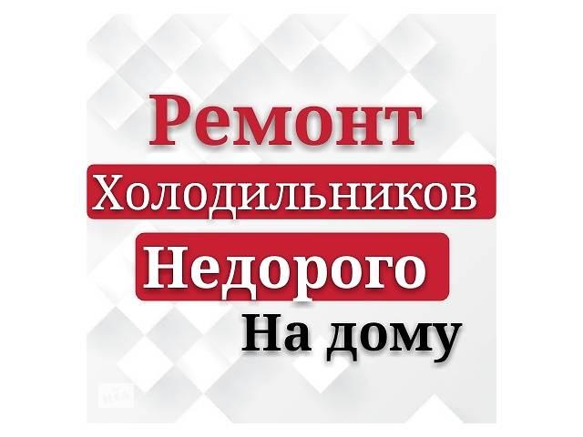 бу Ремонт холодильников в Володарке