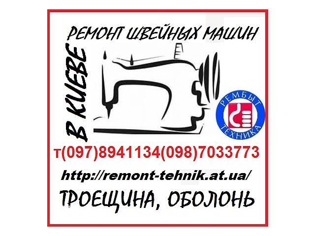 продам Ремонт швейных машин, оверлоков Троещина, Оболонь. бу в Киеве