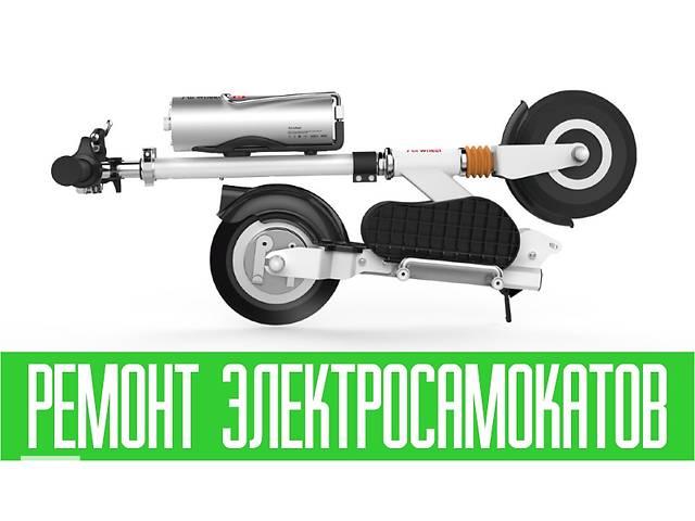 купить бу Ремонт восстановление электросамокатов в Харькове