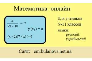 Репетитор математики по интерненту