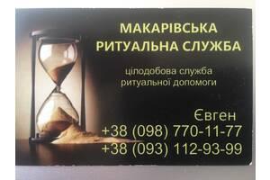 Ритуальные услуги макаров