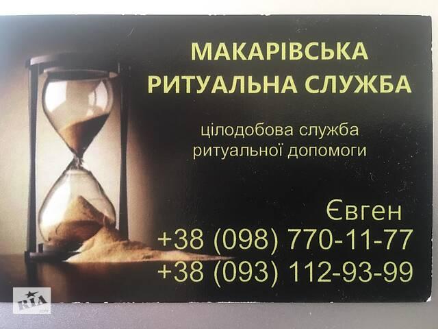 купить бу Ритуальные услуги макаров в Киевской области