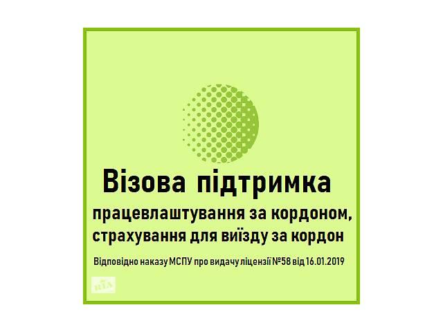 купить бу РАБОЧАЯ ВИЗА В ПОЛЬШУ  в Украине