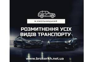 """Розмитнення авто """"BrokerKh"""""""
