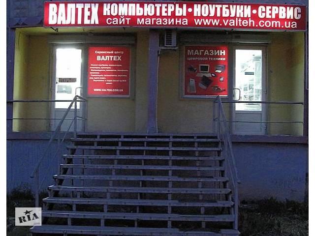 купить бу Сервисный центр Валтех.  в Украине