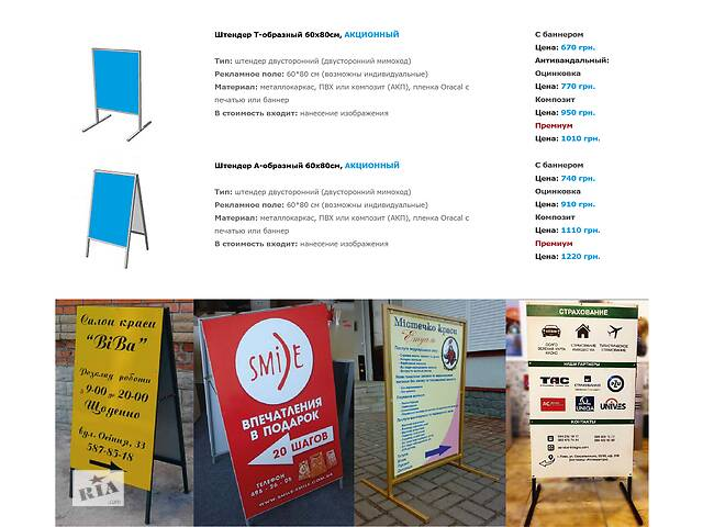 Штендер с Вашей рекламой- объявление о продаже   в Украине