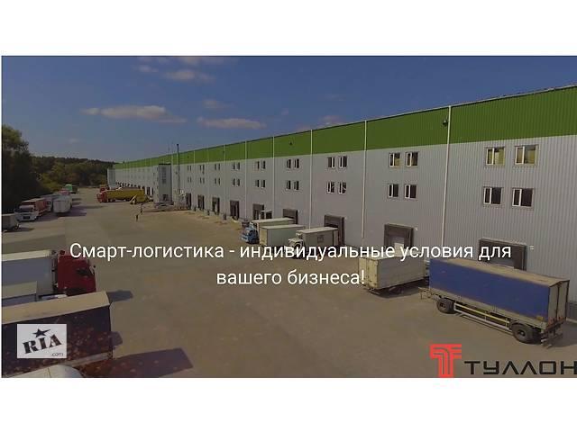 продам Складские услуги, ответственное хранение, аутсорсинг бу  в Украине