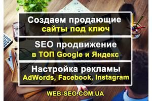 Создание сайтов и интернет магазинов. SEO продвижение, Контекстная реклама
