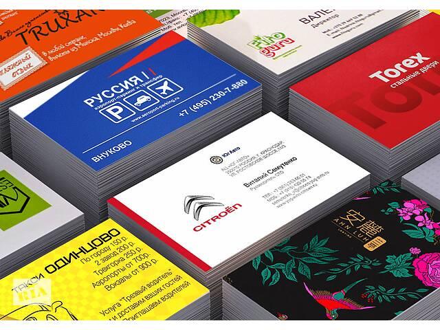 бу Создание визиток, разработка дизайна и печать  в Украине