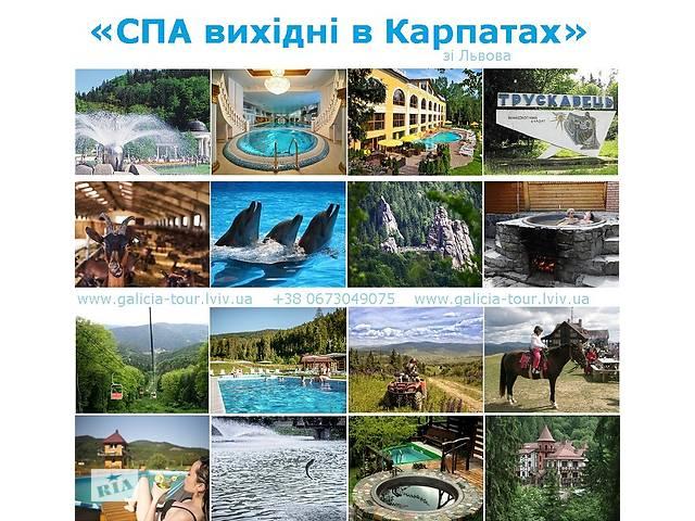 продам «SPA выходные в Карпатах» бу  в Украине