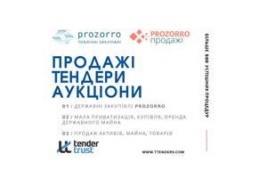 Специалист по тендерам ProZorro / Аукционам ProZorro.Продажі