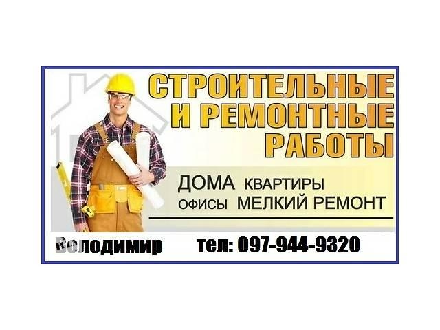 бу Строительство и ремонт в Виннице