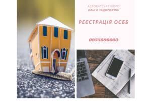 Створення/реєстрація/юридичне обслуговування діяльності ОСББ