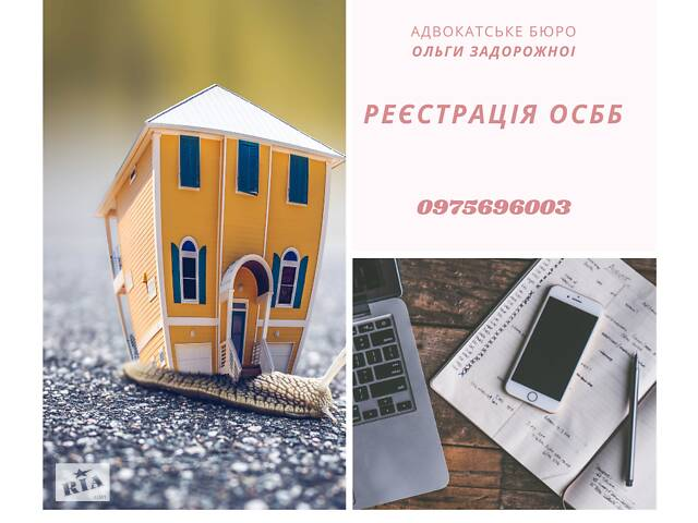продам Створення/реєстрація/юридичне обслуговування діяльності ОСББ бу  в Украине