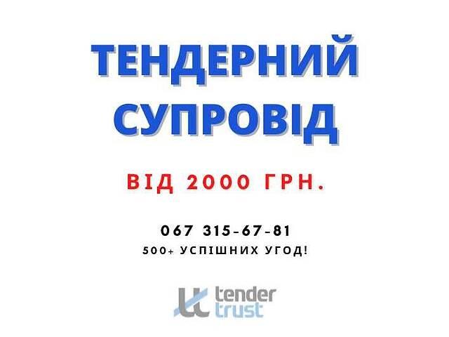 Тендерний супровід в ProZorro під ключ! Оскарження в АМКУ- объявление о продаже  в Киеве