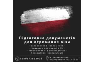 Срочные документы для открытия визы в Польшу